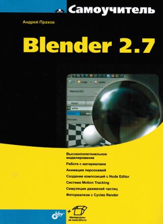Самоучитель Blender 2.7