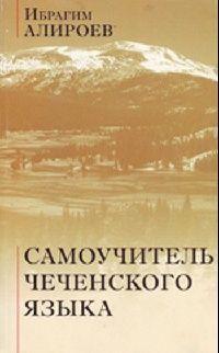 Самоучитель чеченского языка