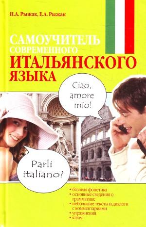 Самоучитель итальянского языка