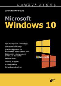 Самоучитель Microsoft Windows 10