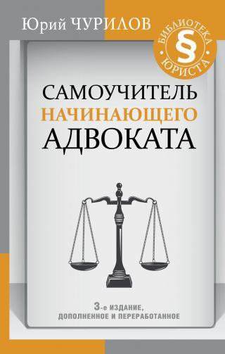 Самоучитель начинающего адвоката
