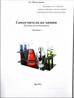 Самоучитель по Химии (пособие для начинающих)