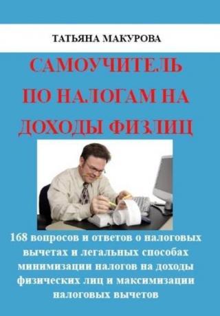 Самоучитель по налогам на доходы физлиц