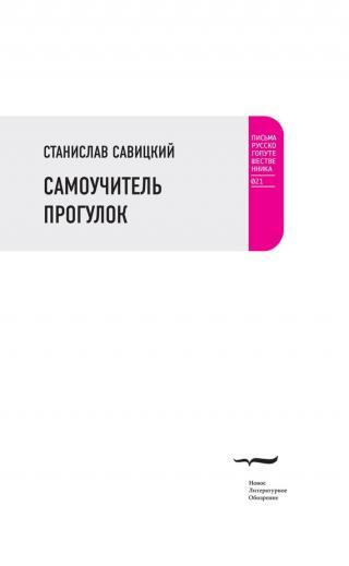Самоучитель прогулок (сборник)