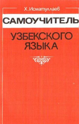 Самоучитель узбекского языка