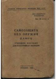 Самозащита без оружия (САМБО). Учебное пособие для работников милиции