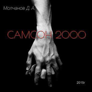 Самсон 2000 (СИ)