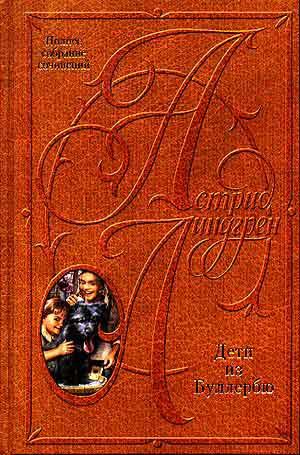 Самуэль Август из Севедсторпа и Ханна из Хульта