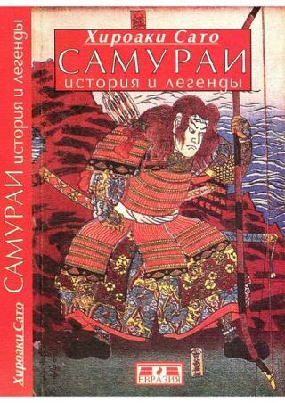 Самураи: история и легенды