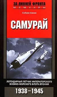 Самурай. Легендарный летчик Императорского военно-морского флота Японии. 1938–1945 [litres]