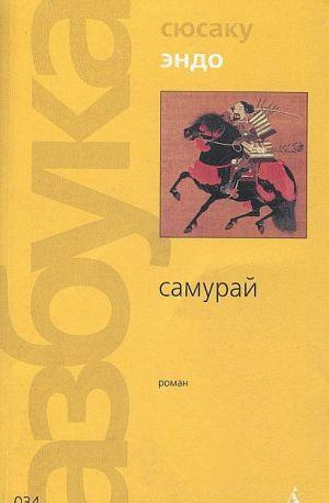 Самурай (пер. В. Гривнина)