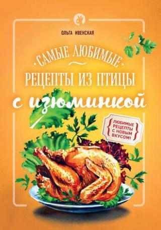 Самые любимые рецепты из птицы с изюминкой