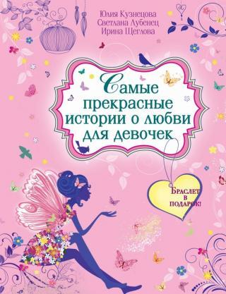 Самые прекрасные истории о любви для девочек [антология]