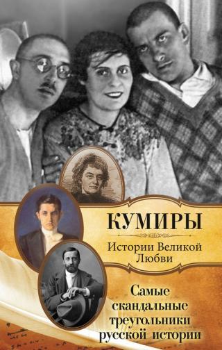 Самые скандальные треугольники русской истории