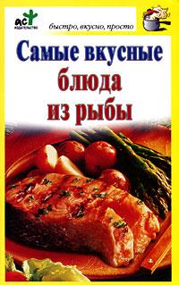 Самые вкусные блюда из рыбы
