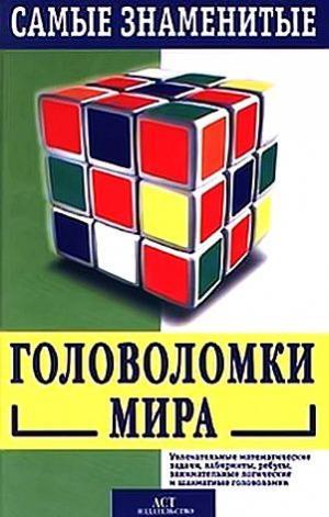 Самые знаменитые головоломки мира
