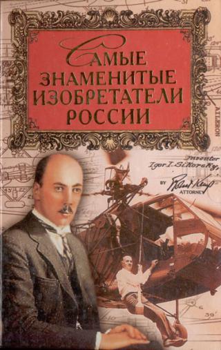 Самые знаменитые изобретатели России