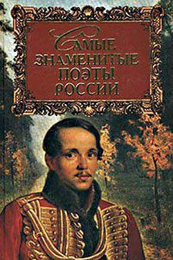 Самые знаменитые поэты России