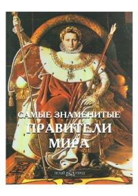 Самые знаменитые правители мира