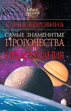 Самые знаменитые пророчества и предсказания
