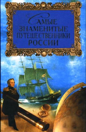 Самые знаменитые путешественники России