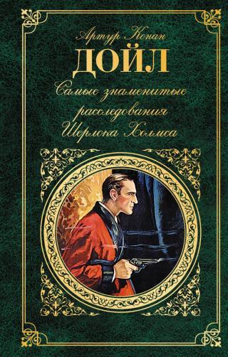 Самые знаменитые расследования Шерлока Холмса [litres]