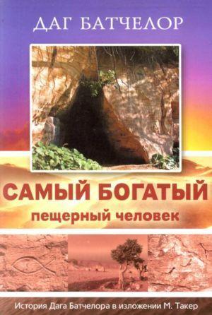 Самый богатый пещерный человек