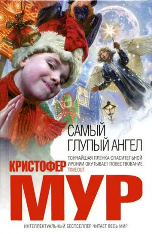Самый глупый ангел [The Stupidest Angel: A Heartwarming Tale of Christmas Terror-ru]
