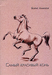 Самый красивый конь