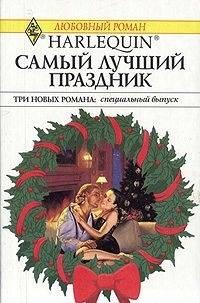 Самый лучший праздник (Сборник)