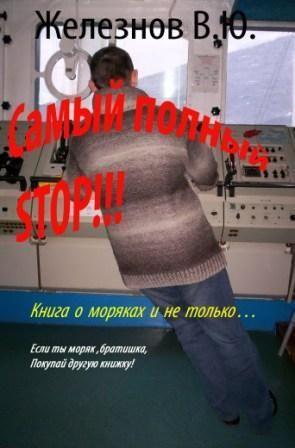 «Самый полный STOP!!!»