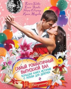 Самый романтичный выпускной бал. Большая книга историй о любви для девочек