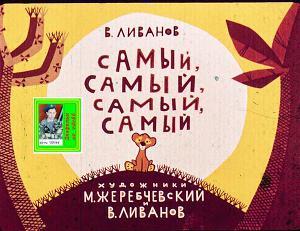Самый, самый, самый, самый. Художники М. Жеребчевский, В. Ливанов (Диафильм)