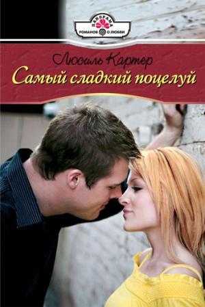 Самый сладкий поцелуй