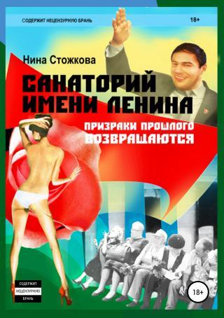 Санаторий имени Ленина [publisher: SelfPub]