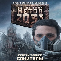 Санитары: Вселенная Метро 2033