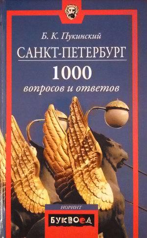 Санкт-Петербург. 1000 вопросов и ответов