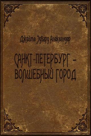 Санкт-Петербург - волшебный город