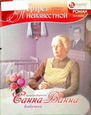 Санна Ванна: Бабушка