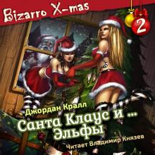 Санта Клаус и …. эльфы