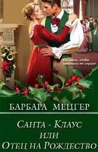 Санта-Клаус, или Отец на Рождество