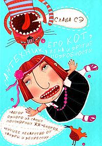 Сантехник, его кот, жена и другие подробности