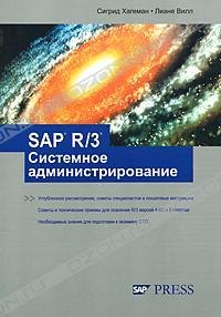 SAP R/3 Системное администрирование