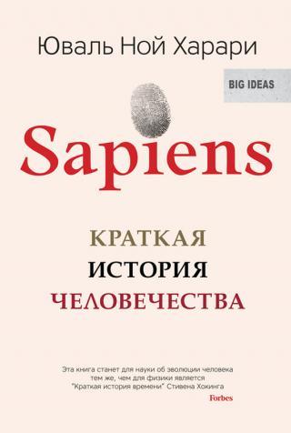 Sapiens [Краткая история человечества [litres]