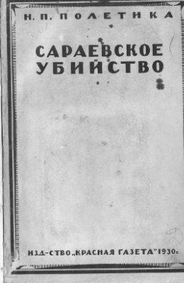 Сараевское убийство [исследование по истории австро-сербских отношений и балканской политики России в период 1903-1914 гг]