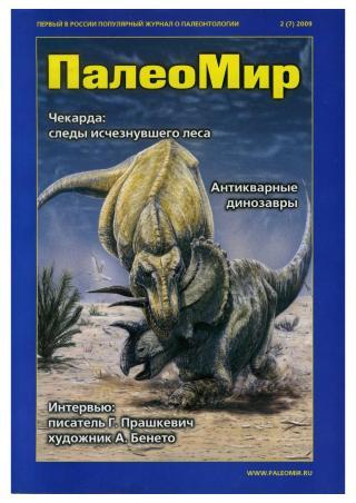 Саратов - родина мозазавров