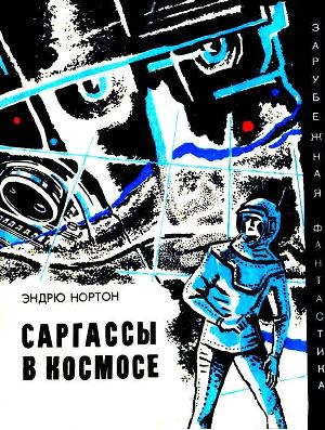 Саргассы в космосе (др. перевод)