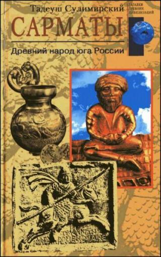 Сарматы [Древний народ юга России]