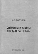 Сарматы и аланы в IV в. до н.э. - I в. н.э.