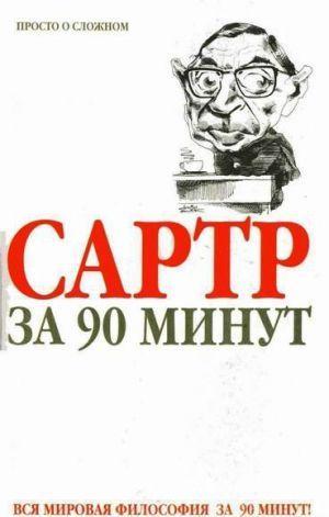 Сартр за 90 минут